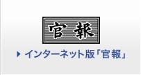 インターネット版「官報」