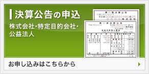 決算広告の申込