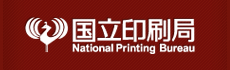 国立印刷局